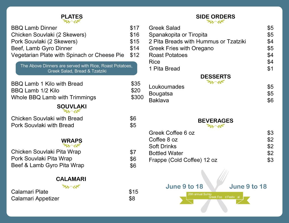 menu_2017